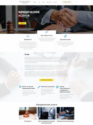 fireshot-capture-003-moiseev-sergeeva-i-partnery-juridicheskie-uslugi-advokat.demo-version.ru_-e1603297677313.png