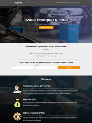 fireshot-capture-085-admin-avtoservis-kuzovnoy-remont.demo-version.ru_.png